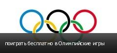 поиграть бесплатно в Олимпийские игры