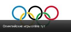 Олимпийские игры online тут