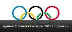 лучшие Олимпийские игры 2014 с друзьями