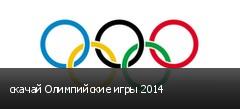 скачай Олимпийские игры 2014