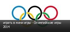 играть в мини игры - Олимпийские игры 2014