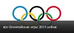 все Олимпийские игры 2014 сейчас