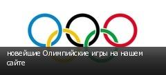 новейшие Олимпийские игры на нашем сайте