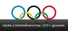 играть в Олимпийские игры 2014 с друзьями