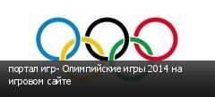 портал игр- Олимпийские игры 2014 на игровом сайте