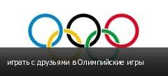 играть с друзьями в Олимпийские игры