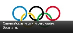 Олимпийские игры - игры онлайн, бесплатно
