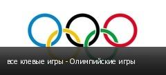 все клевые игры - Олимпийские игры