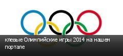 клевые Олимпийские игры 2014 на нашем портале