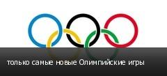 только самые новые Олимпийские игры