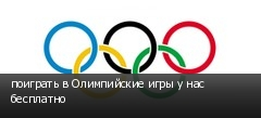 поиграть в Олимпийские игры у нас бесплатно