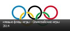 клевые флеш игры - Олимпийские игры 2014