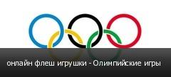 онлайн флеш игрушки - Олимпийские игры