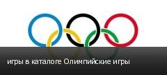 игры в каталоге Олимпийские игры
