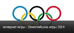 интернет игры - Олимпийские игры 2014