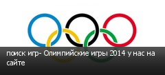 поиск игр- Олимпийские игры 2014 у нас на сайте