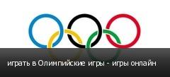 играть в Олимпийские игры - игры онлайн