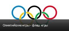Олимпийские игры - флеш игры
