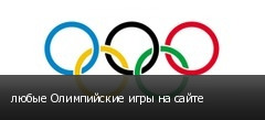 любые Олимпийские игры на сайте