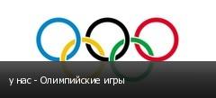 у нас - Олимпийские игры