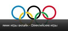 мини игры онлайн - Олимпийские игры