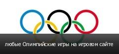 любые Олимпийские игры на игровом сайте