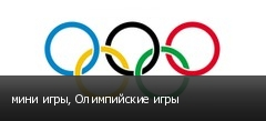 мини игры, Олимпийские игры