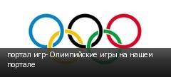 портал игр- Олимпийские игры на нашем портале