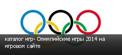 каталог игр- Олимпийские игры 2014 на игровом сайте