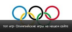 топ игр- Олимпийские игры на нашем сайте