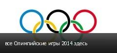 все Олимпийские игры 2014 здесь