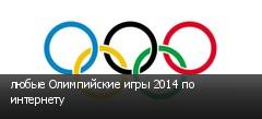 любые Олимпийские игры 2014 по интернету