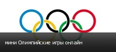 мини Олимпийские игры онлайн