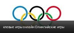 клевые игры онлайн Олимпийские игры