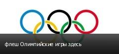 флеш Олимпийские игры здесь
