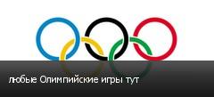 любые Олимпийские игры тут
