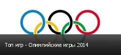 Топ игр - Олимпийские игры 2014