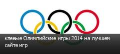 клевые Олимпийские игры 2014 на лучшем сайте игр