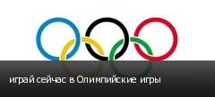 играй сейчас в Олимпийские игры