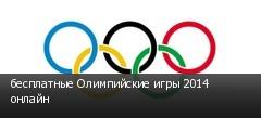 бесплатные Олимпийские игры 2014 онлайн