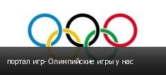 портал игр- Олимпийские игры у нас
