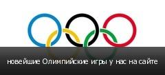 новейшие Олимпийские игры у нас на сайте