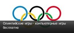 Олимпийские игры - компьютерные игры бесплатно