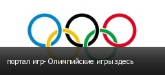 портал игр- Олимпийские игры здесь