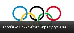 новейшие Олимпийские игры с друзьями