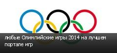 любые Олимпийские игры 2014 на лучшем портале игр