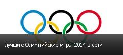 лучшие Олимпийские игры 2014 в сети