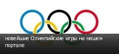 новейшие Олимпийские игры на нашем портале
