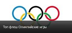 Топ флеш Олимпийские игры