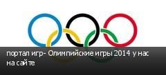 портал игр- Олимпийские игры 2014 у нас на сайте